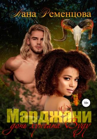 Лана Ременцова, Марджани, дочь хунгана Вуду