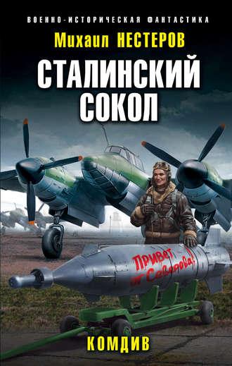 Михаил Нестеров, Сталинский сокол. Комдив