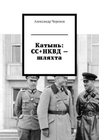 Александр Черенов, Катынь: СС+НКВД– шляхта