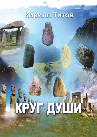 Кирилл Титов, КругДуши