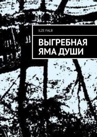 Ilze Falb, Выгребная ямадуши