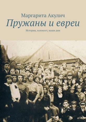 Маргарита Акулич, Пружаны иевреи. История, холокост, наши дни