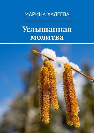 Марина Халеева, Услышанная молитва