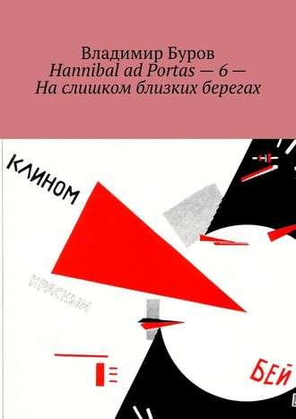 Владимир Буров, Hannibal ad Portas– 6– Наслишком близких берегах