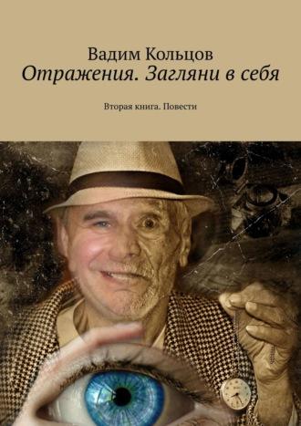 Вадим Кольцов, Отражения. Загляни всебя. Книга вторая