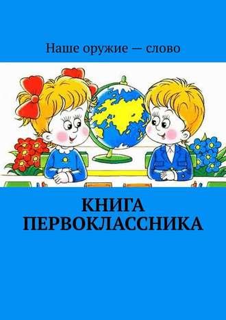 Сергей Ходосевич, Книга первоклассника