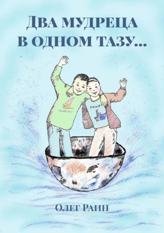 Олег Раин, Два мудреца водном тазу…