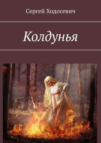 Сергей Ходосевич, Колдунья