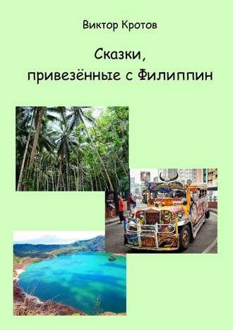 Виктор Кротов, Сказки, привезённые сФилиппин