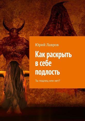 Юрий Лавров, Как раскрыть всебе подлость. Ты подлец или нет?