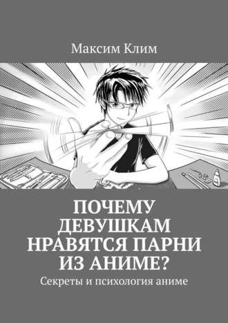 Максим Клим, Почему девушкам нравятся парни изаниме? Секреты и психология аниме
