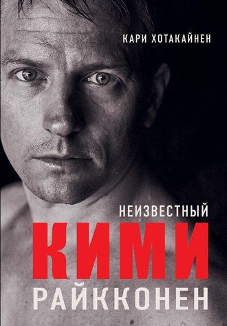 Кари Хотакайнен, Неизвестный Кими Райкконен
