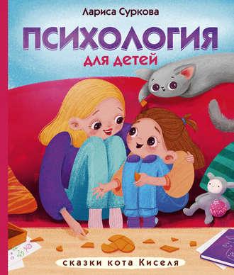 Лариса Суркова, Психология для детей: сказки кота Киселя