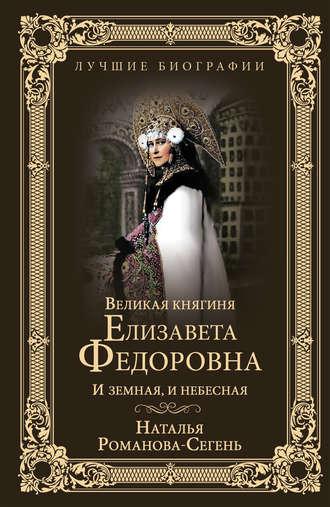 Наталья Романова-Сегень, Великая княгиня Елизавета Федоровна. И земная, и небесная