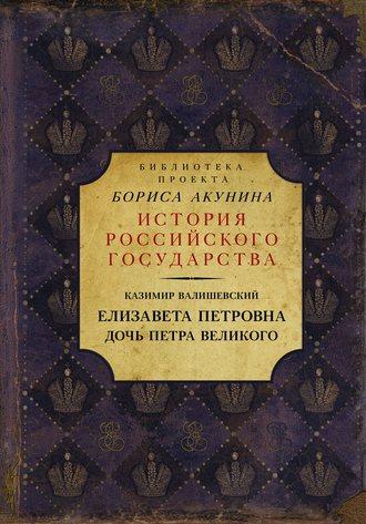 Казимир Валишевский, Елизавета Петровна. Дочь Петра Великого