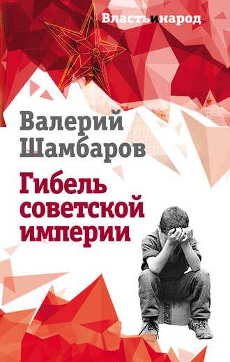 Валерий Шамбаров, Гибель советской империи