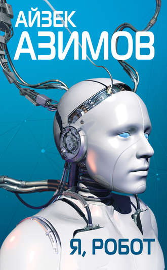 Айзек Азимов, Я, робот