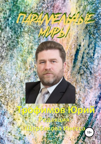 Юрий Трофимов, Параллельные миры