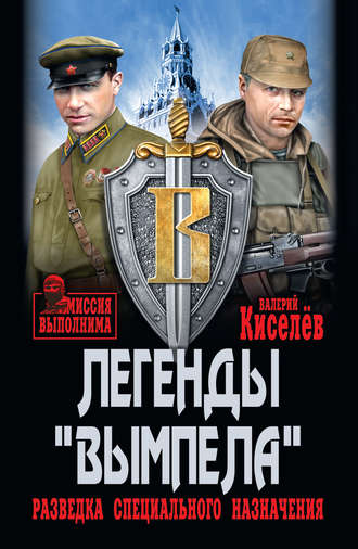 Валерий Киселёв, Легенды «Вымпела». Разведка специального назначения