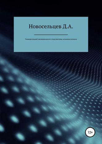 Дмитрий Новосельцев, Универсальный эволюционизм и перспективы освоения космоса