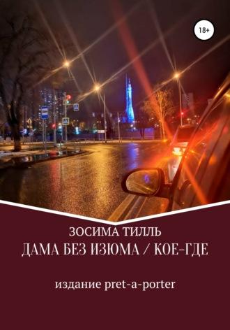 Зосима Тилль, Дама без изюма / Кое-где