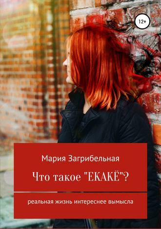 Мария Загрибельная, Что такое «екакё»? Сборник рассказов