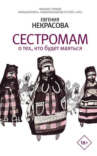Евгения Некрасова, Сестромам. О тех, кто будет маяться