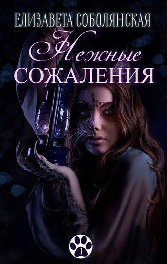 Елизавета Соболянская, Нежные сожаления