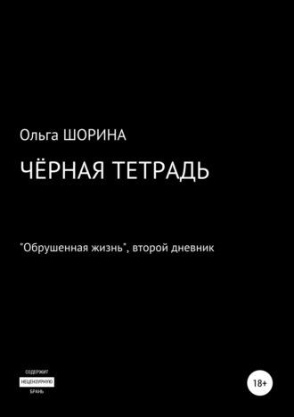 Ольга Шорина, Черная тетрадь