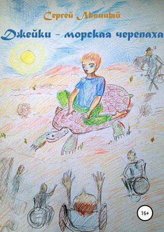Сергей Львиный, Джейки – морская черепаха