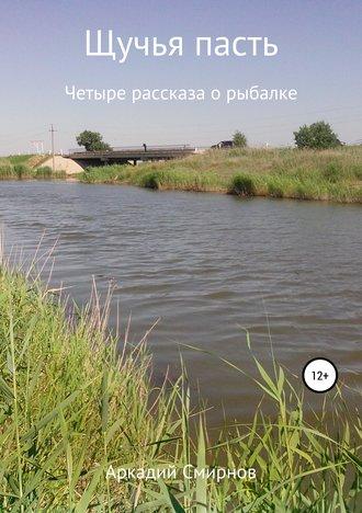 Аркадий Смирнов, Щучья пасть
