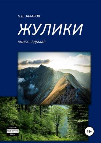Николай Захаров, Жулики. Книга 7