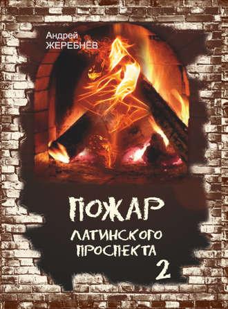 Андрей Жеребнёв, Пожар Латинского проспекта. Часть 2