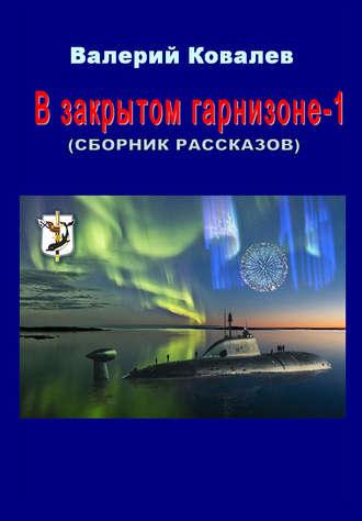 Валерий Ковалев, В закрытом гарнизоне. Книга 1