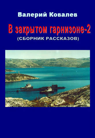 Валерий Ковалев, В закрытом гарнизоне. Книга 2