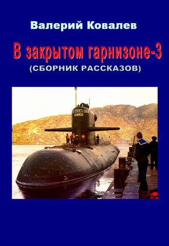 Валерий Ковалев, В закрытом гарнизоне. Книга 3