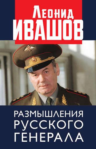 Леонид Ивашов, Размышления русского генерала