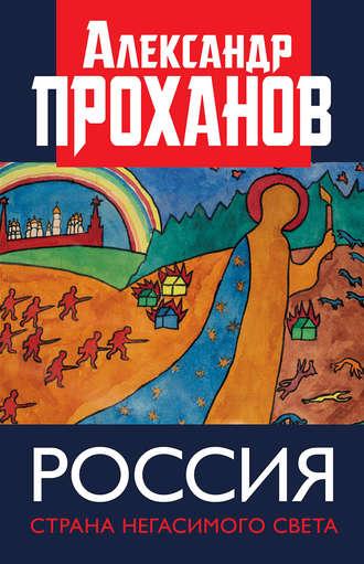 Александр Проханов, Россия: страна негасимого света