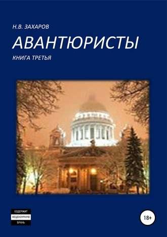 Николай Захаров, Авантюристы. Книга 3