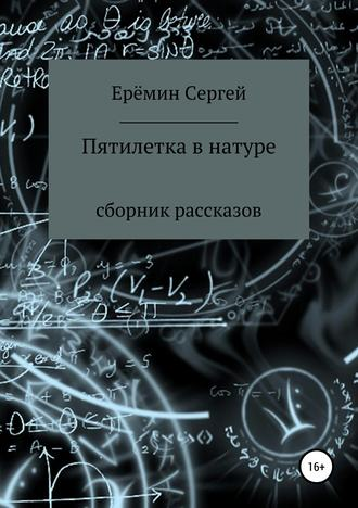 Сергей Еремин, Пятилетка в натуре. Сборник рассказов