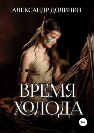Александр Долинин, Время холода
