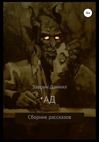 Даниил Заврин, Ад
