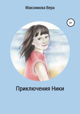 Вера Максимова, Приключения Ники. Сборник рассказов