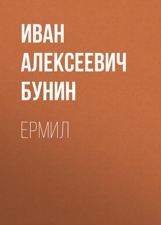Иван Бунин, Ермил