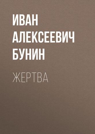 Иван Бунин, Жертва