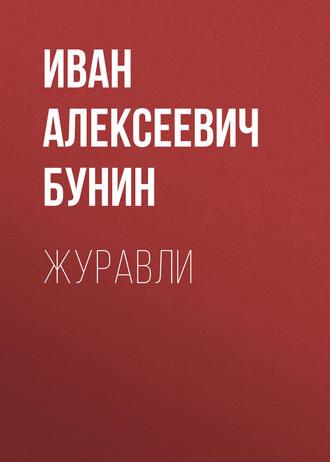 Иван Бунин, Журавли