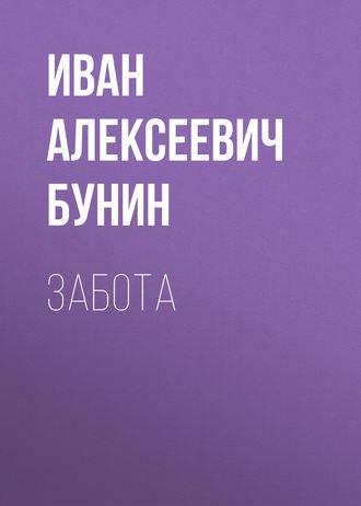 Иван Бунин, Забота