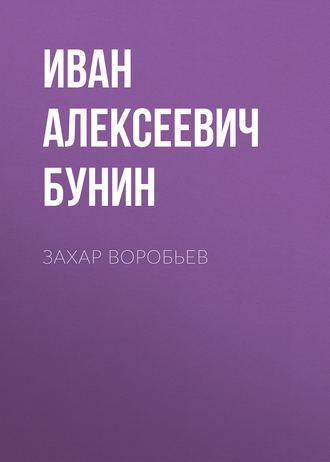 Иван Бунин, Захар Воробьев
