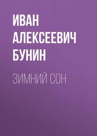 Иван Бунин, Зимний сон