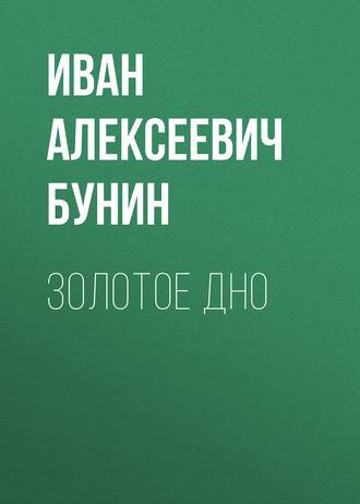 Иван Бунин, Золотое дно